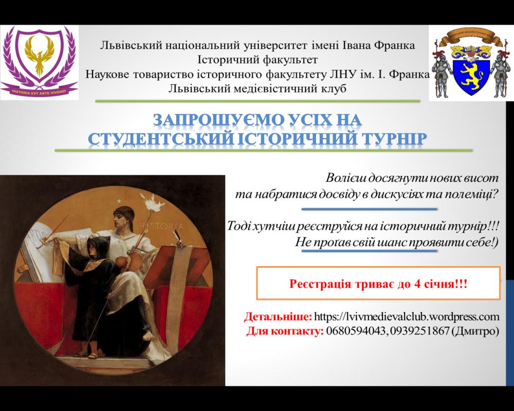 турнір істориків  4 січня