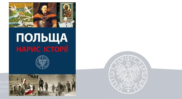 polska-ipn