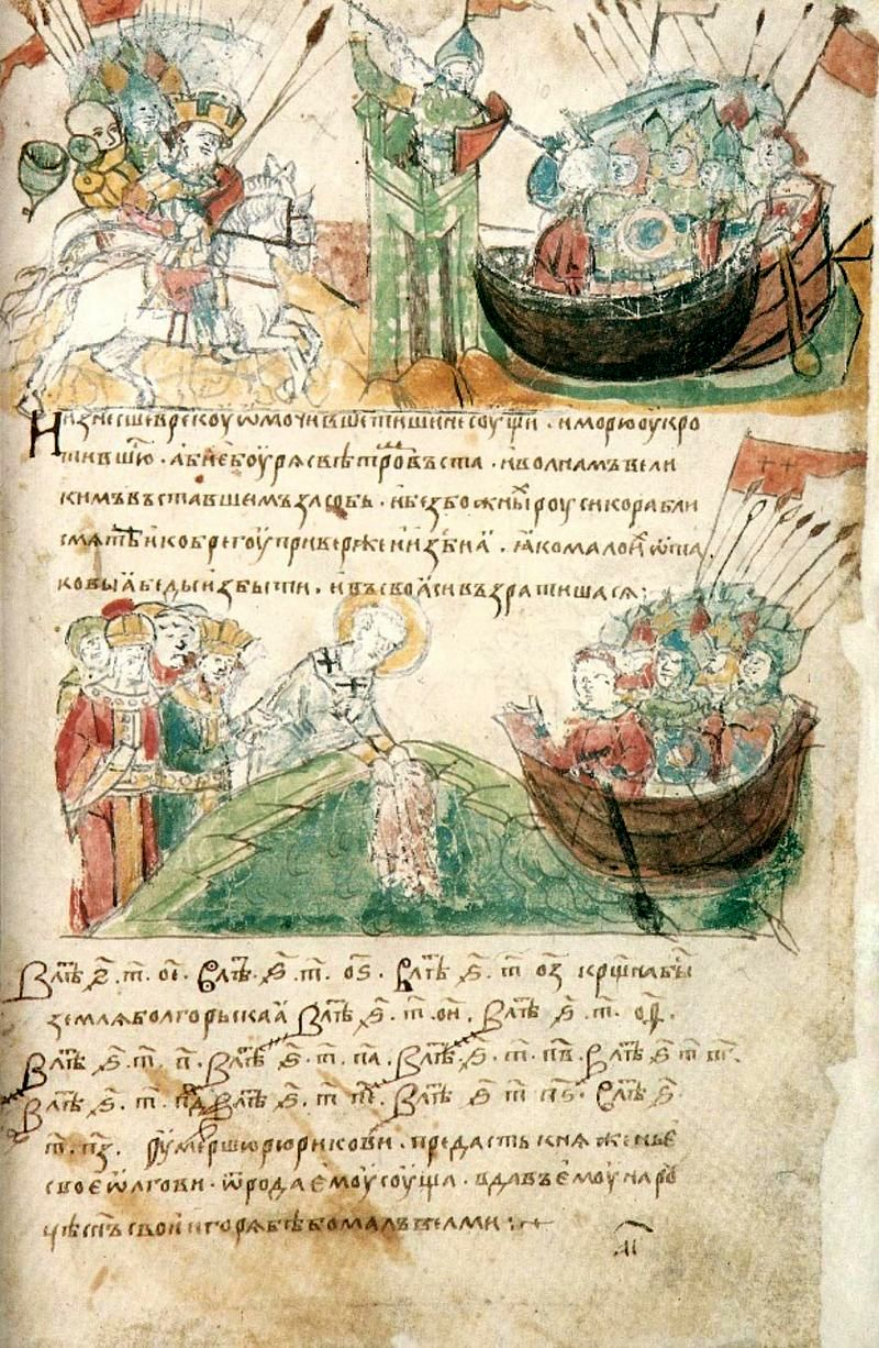 Занурення риз у воду. Мініатюра з Радзвивілівського літопису.