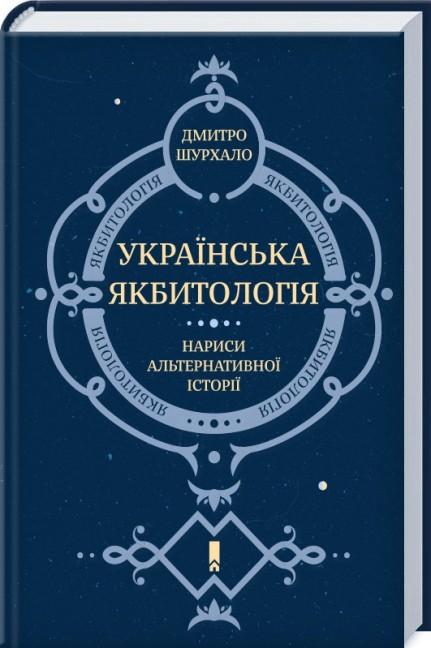 ukrainska-yakbytologiya.-narysy-alternatyvnoi-istorii-707358.800x800w.jpeg