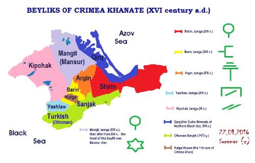 beyliks-of-crimea-khanate-xvi-century-a-d-shirin-tamga-3392608 - копия.png